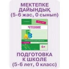 Подготовка к школе  (5-6 лет, 0 класс)