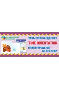 Тime orientation. Уақытпен бағдарлау. Ориентирование во времени. Тілетін дидактикалық карточкалар (45 дана) / Разрезные дидактические карточки. 45 штук