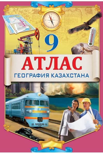 Атлас. География Казахстана. 9 класс