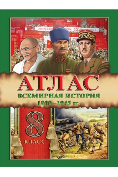 Атлас. Всемирная история 1900–1945 гг. 8 класс