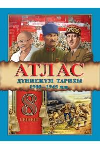 Атлас. Дүниежүзі тарихы 1900–1945 жж. 8 сынып