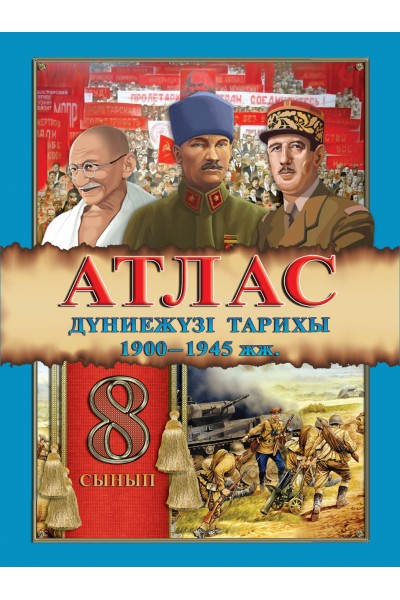 Атлас. Дүниежүзі тарихы 1900–1945 жж.