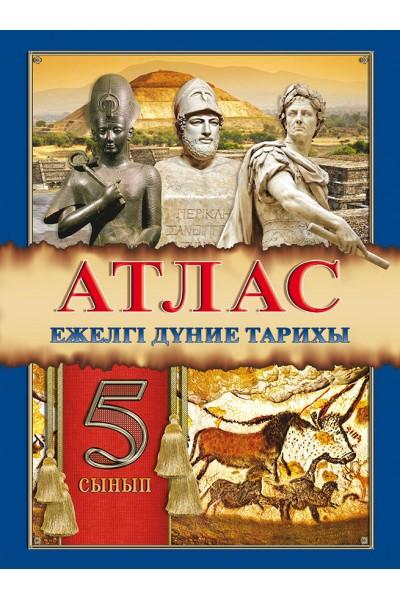 Атлас. Ежелгі дүние тарихы. 5 сынып