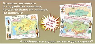 баннер по истории рус