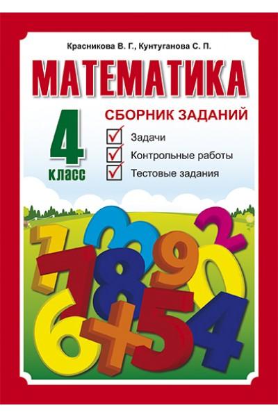 Математика. Сборник заданий. Задачи, контрольные работы, тестовые задания. 4 класс