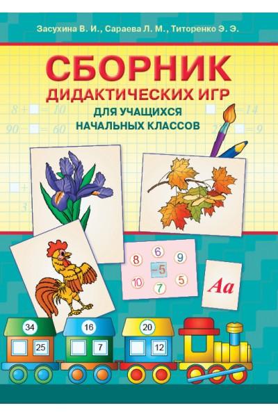 Сборник дидактических игр для учащихся начальных классов