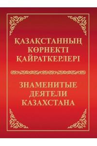 Қазақстанның көрнекті қайраткерлері / Знаменитые деятели Казахстана