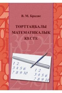 Төрттаңбалы математикалық кесте