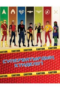 Ұлдарға арналған күнделік. Супербатырдың күнделігі