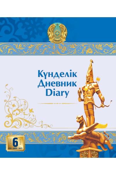 Күнделік. Дневник. Diary. 6 дней. Дизайн №1
