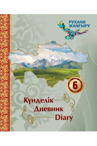 Күнделік. Дневник. Diary. 6 дней. Дизайн №2