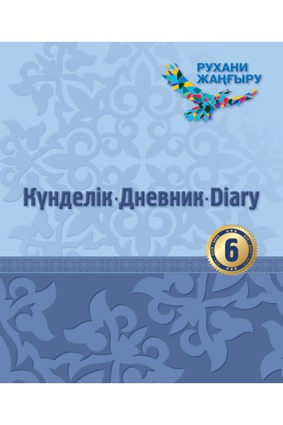 Күнделік. Дневник. Diary. 6 дней. Дизайн №3