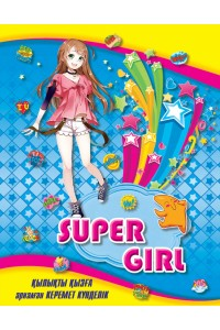 """Қылықты қызға  арналған керемет күнделік """"Super girl"""""""