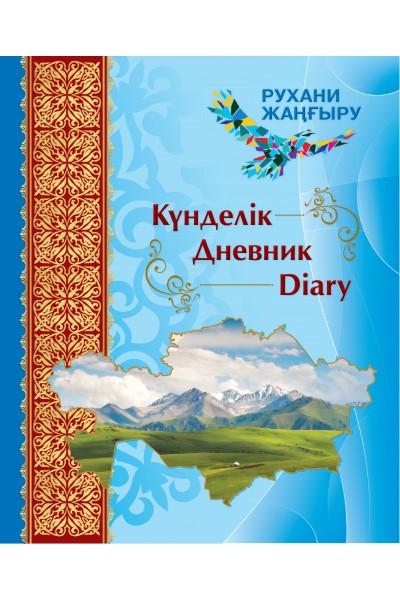 Күнделік / Дневник / Diary