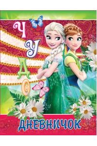 Дневник для девочек «Чудо-дневничок»