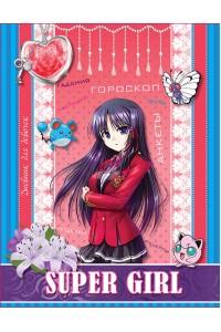 Дневник для девочек «Super girl»