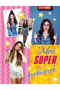 Дневник для девочек «Мой SUPER дневничок»