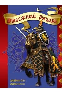 Дневник для мальчиков «Отважный рыцарь»