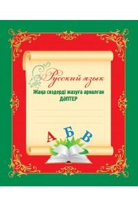 Русский язык. Жаңа сөздерді жазуға арналған дәптер