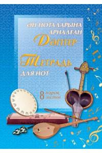 Ән ноталарына арналған дәптер. 8 парақ / Тетрадь для нот. 8 листов