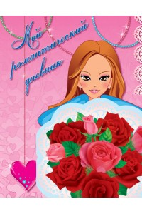 Альбом для девочек «Мой романтический дневник»