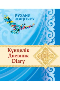Күнделік. Дневник. Diary