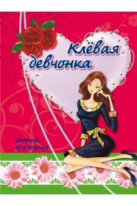 Дневник для девочек «Клёвая девчонка»