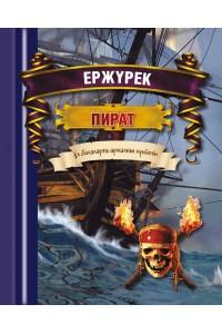 Ұл балаларға арналған күнделік «Ержүрек пират»