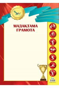 Спорт мадақтама / Спортивная грамота