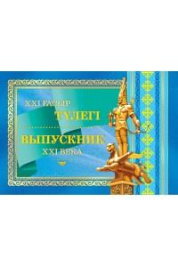 XXI ғасыр түлегі  (қос бос) / Выпускник XXI века (двойной бланк)