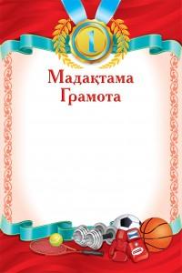 Спорт мадақтама. 1 орын / Спортивная грамота. 1 место