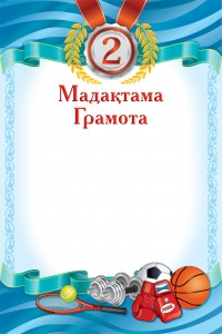 Спорт мадақтама. 2 орын / Спортивная грамота. 2 место