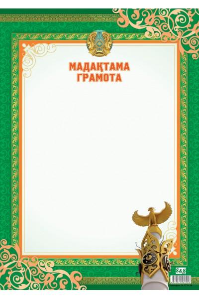 Мадақтама / Грамота