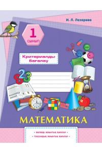 Математика. Критериалды бағалау: бөлімді жиынтық бағалау, тоқсандық жиынтық бағалау. 1 сынып