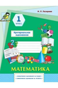 Математика. Критериальное оценивание: суммативное оценивание за раздел, суммативное оценивание за четверть. 1 класс