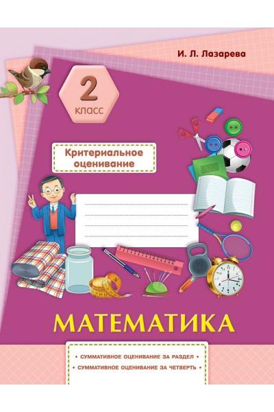 Математика. Критериальное оценивание: суммативное оценивание за раздел, суммативное оценивание за четверть. 2 класс