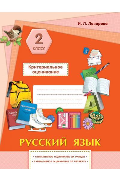 Русский язык. Критериальное оценивание: суммативное оценивание за раздел, суммативное оценивание за четверть. 2 класс