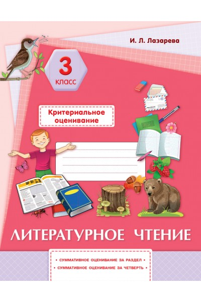 Литературное чтение. Критериальное оценивание: суммативное оценивание за раздел, суммативное оценивание за четверть. 3 класс