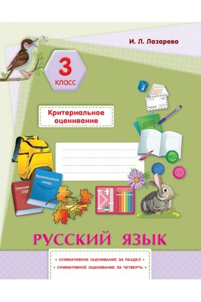 Русский язык. Критериальное оценивание: суммативное оценивание за раздел, суммативное оценивание за четверть. 3 класс