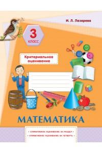 Математика. Критериальное оценивание: суммативное оценивание за раздел, суммативное оценивание за четверть. 3 класс