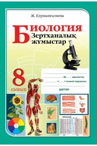 Биология. Зертханалық жұмыстар. 8 сынып