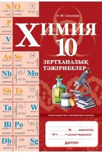 Химия. Зертханалық тәжірибелер. 10 сынып