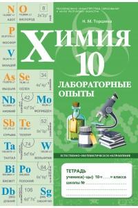 Химия. Лабораторные опыты. 10 класс