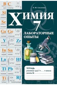 Химия. Лабораторные опыты. 7 класс