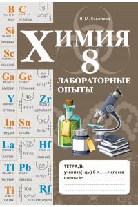 Химия. Лабораторные опыты. 8 класс
