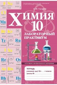 Химия. Лабораторный практикум. 10 класс
