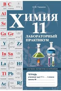 Химия. Лабораторный практикум. 11 класс