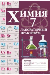 Химия. Лабораторный практикум. 7 класс