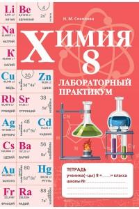 Химия. Лабораторный практикум. 8 класс