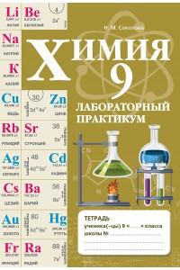 Химия. Лабораторный практикум. 9 класс
